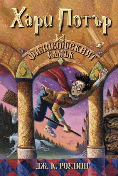 Хари Потър и философският камък книга