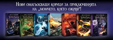книгите за Хари Потър нови издания
