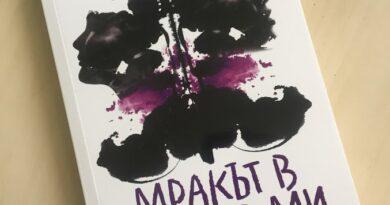 мракът в сърцето ми книга
